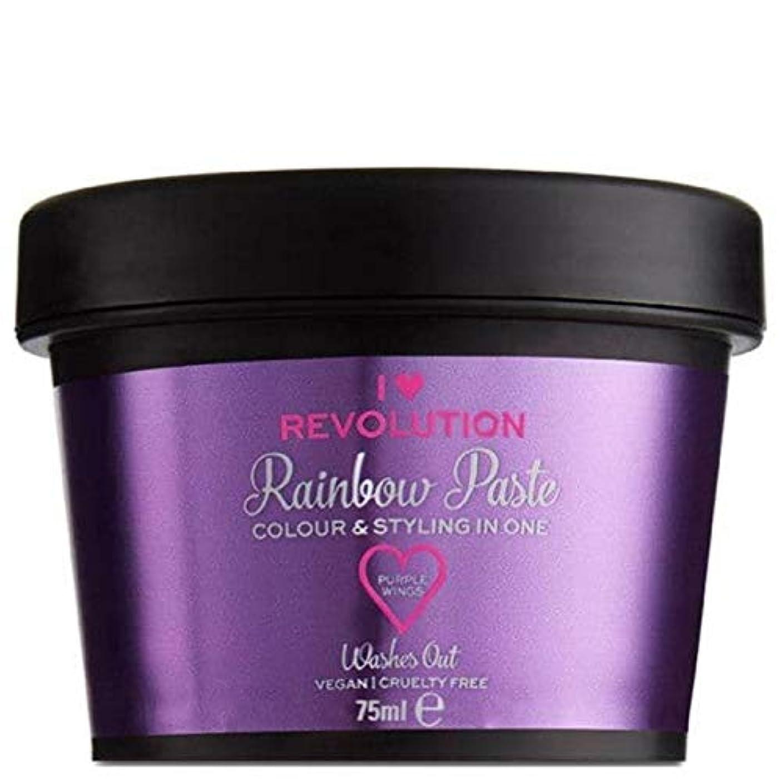 駐地先行するエーカー[I Heart Revolution ] 私は心の革命虹ペースト紫色の羽75ミリリットル - I Heart Revolution Rainbow Paste Purple Wings 75ml [並行輸入品]