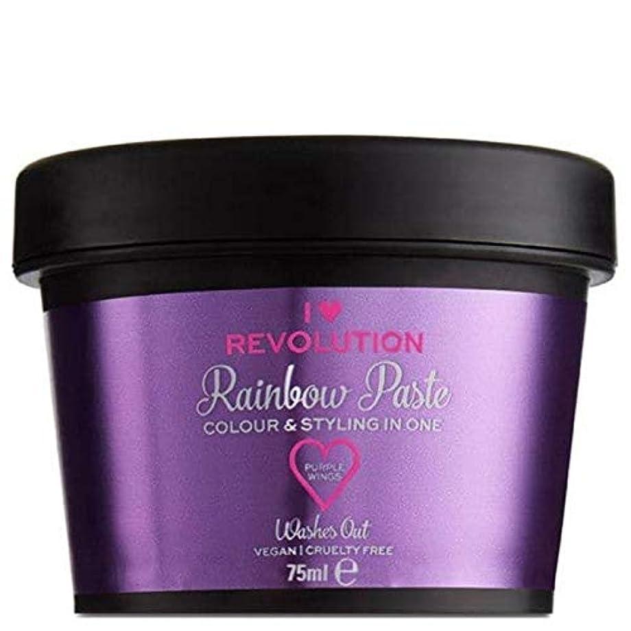 孤児バーゲン小包[I Heart Revolution ] 私は心の革命虹ペースト紫色の羽75ミリリットル - I Heart Revolution Rainbow Paste Purple Wings 75ml [並行輸入品]