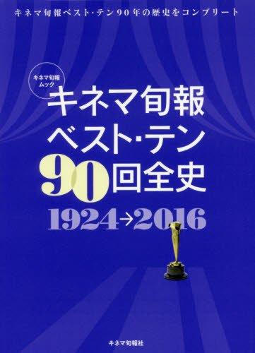 キネマ旬報ベスト・テン90回全史 (キネ旬ムック)