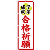 【受注生産品】のぼり GNB-1906 合格祈願 [オフィス用品] [オフィス用品] [オフィス用品]