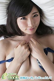 [松嶋えいみ]の松嶋えいみ「ムギュっとして」 (Bamboo e-Book)