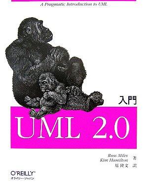 入門 UML 2.0の詳細を見る