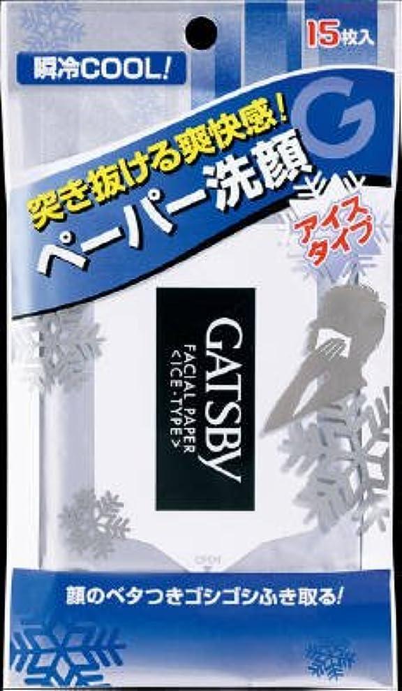 インスタンス軽減する征服者ギャツビー フェイシャルペーパー アイスタイプ × 3個セット