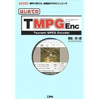 はじめてのTMPGEnc (I・O BOOKS)
