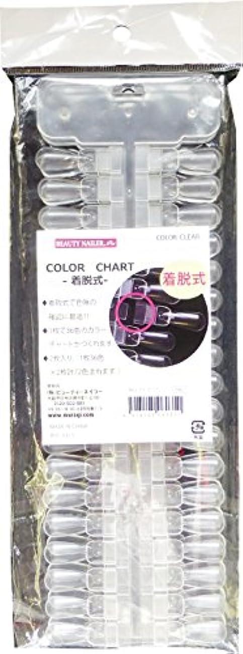 ディーラーマオリピアースビューティーネイラー カラーチャート 着脱式 72色 NCC-11