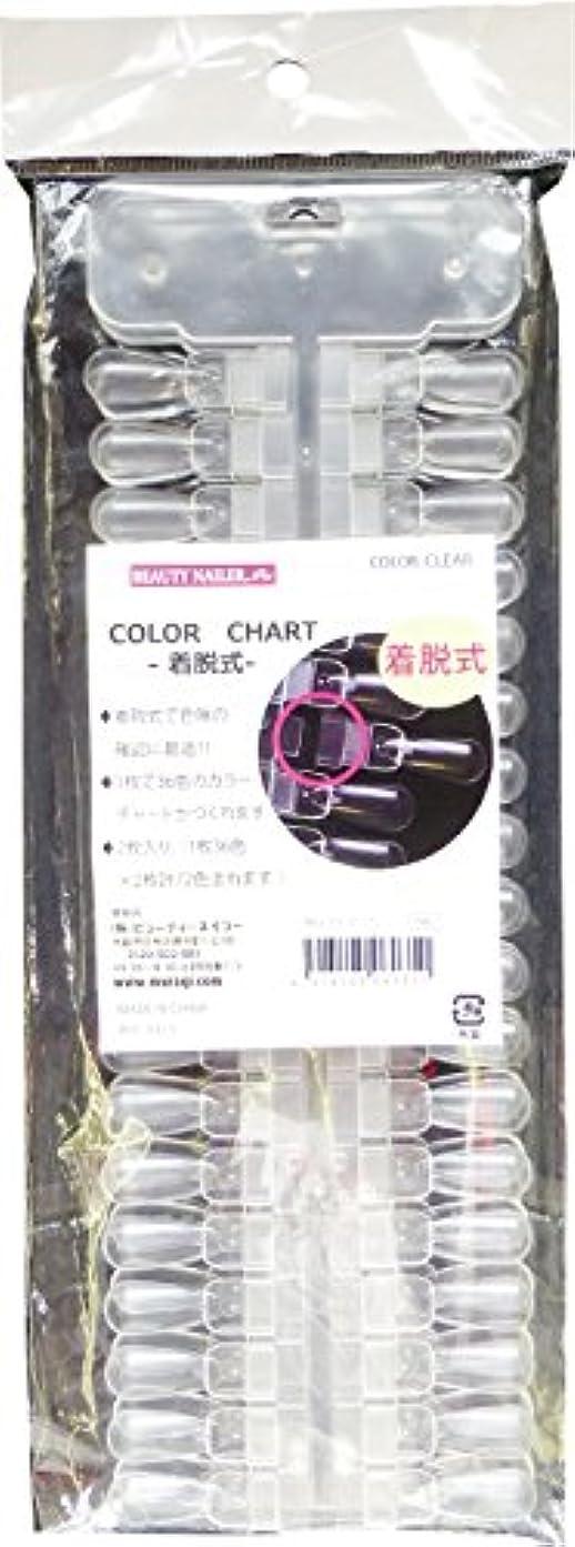 災害個人的にインストラクタービューティーネイラー カラーチャート 着脱式 72色 NCC-11