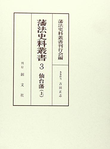 藩法史料叢書〈3〉仙台藩(上)