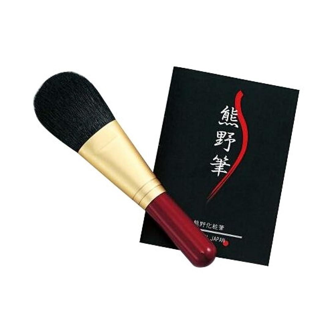 規定オーディションビジョンゼニス 熊野化粧筆 筆の心 フェイスブラシ(ショート)