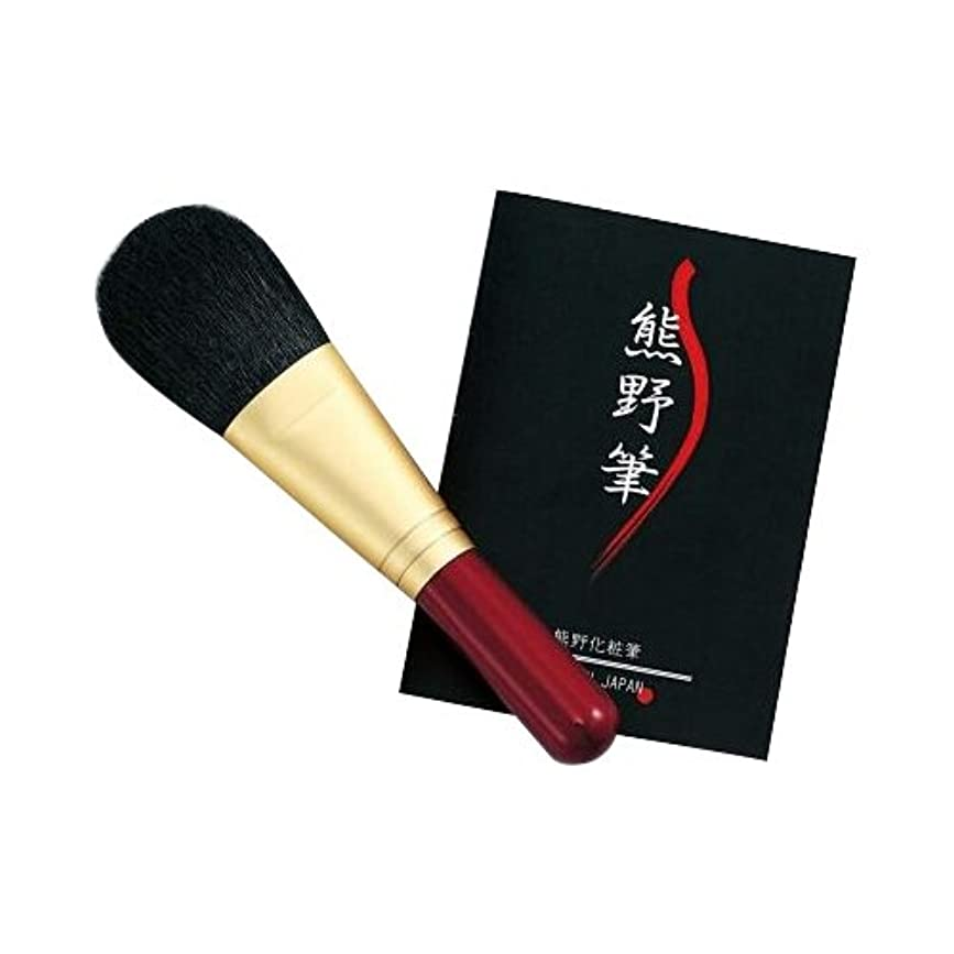 インレイパフ囲いゼニス 熊野化粧筆 筆の心 フェイスブラシ(ショート)