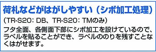 TRUSCO α折りたたみコンテナ 透明 20.2L TRS20