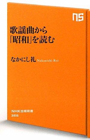 歌謡曲から「昭和」を読む (NHK出版新書 366)