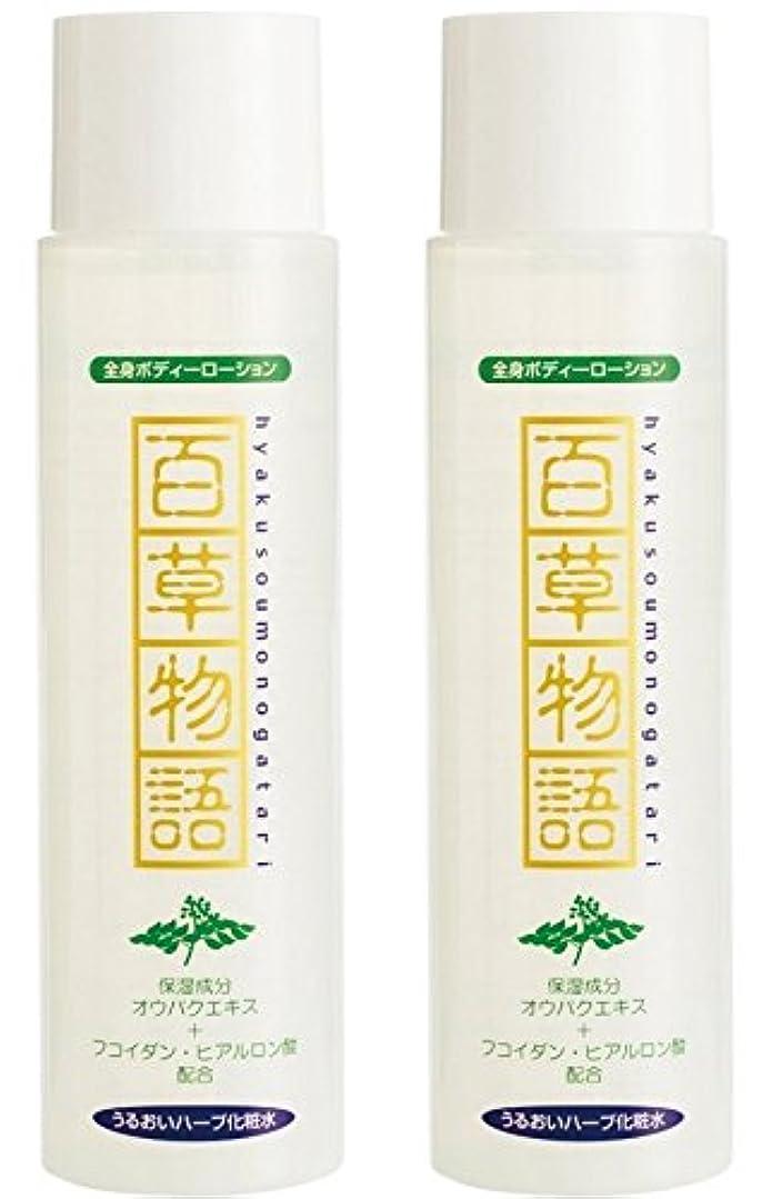 くるみ移動する熟練した日野製薬 百草物語 ヒノ ハーブローション 200ml 2本セット