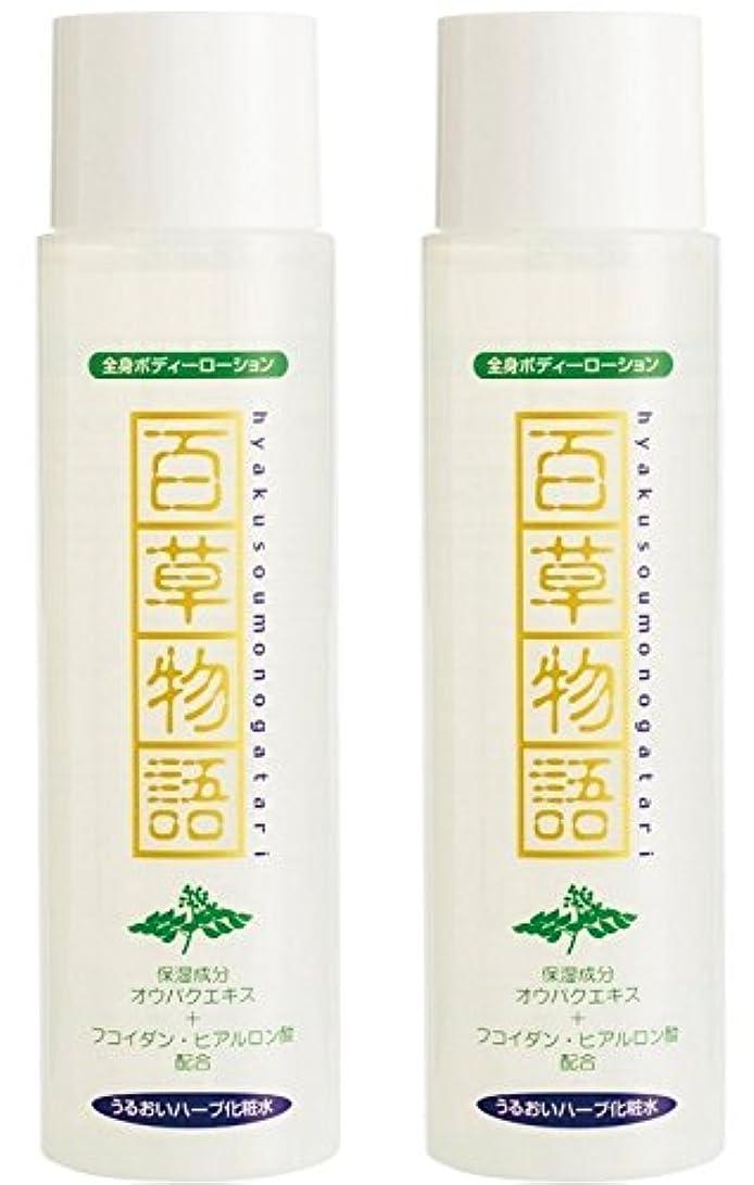 説得増幅する形成日野製薬 百草物語 ヒノ ハーブローション 200ml 2本セット