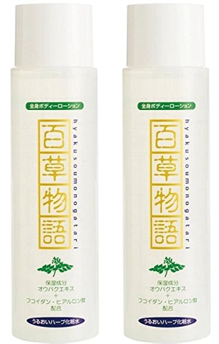 落ち着いた優れた薬を飲む日野製薬 百草物語 ヒノ ハーブローション 200ml 2本セット
