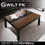 IKEA・ニトリ好きに。アーバンモダンデザインこたつセット【GWILT FK】グウィルト エフケー こたつテーブル 75×105cm | ブラック