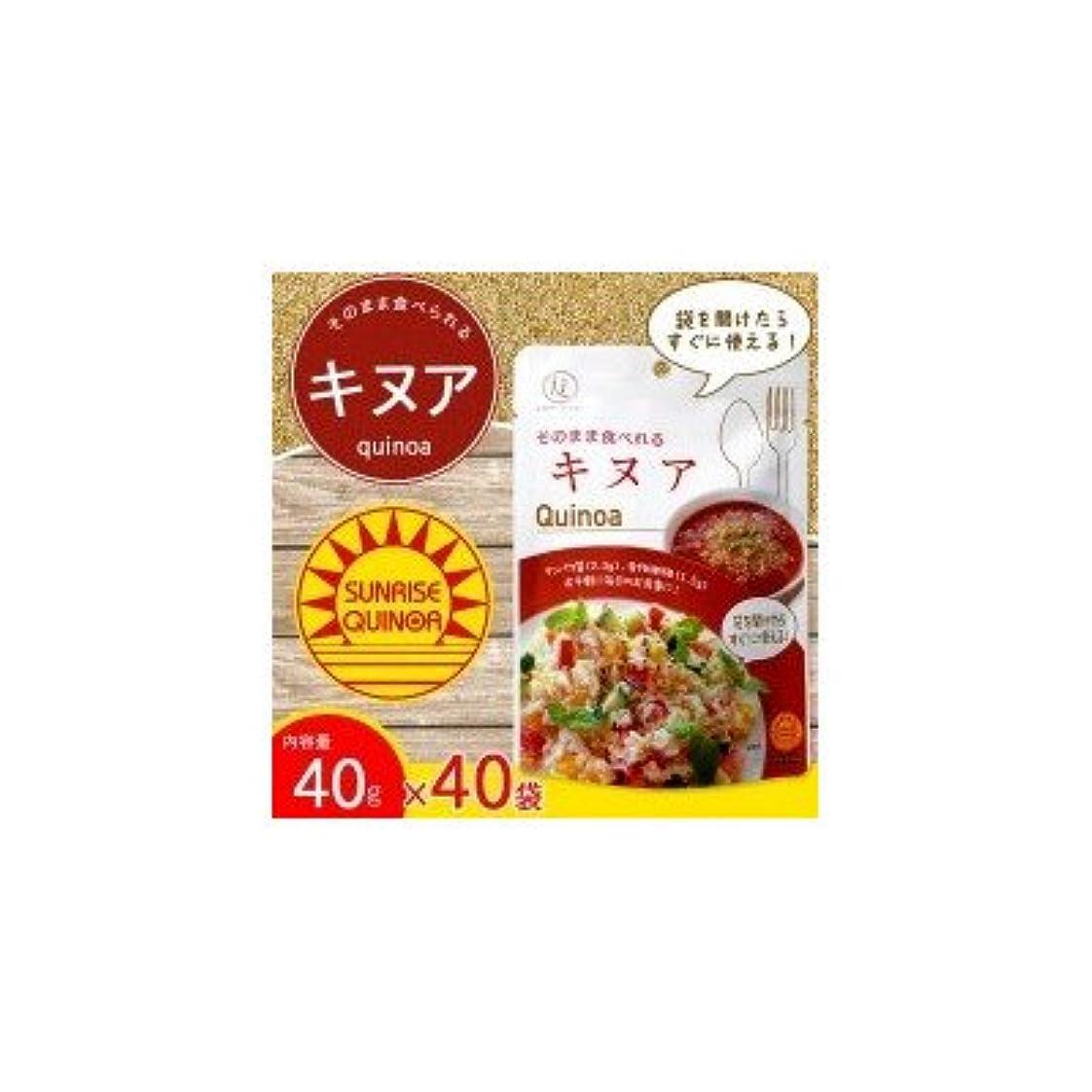 スクランブルのヒープ芸術的そのまま食べれるキヌア 40g×40袋