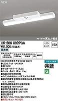 オーデリック/非常灯・誘導灯 XR506007P3A
