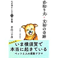 看取り犬・文福の奇跡