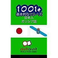 1001+ 基本的なフレーズ 日本人 - ガリシア語
