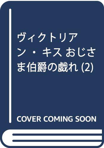 ヴィクトリアン・キス おじさま伯爵の戯れ(2): ミッシィコミックス/YLC DXCollection