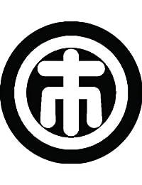 家紋シール 丸に市の字紋 布タイプ 直径40mm 6枚セット NS4-0615