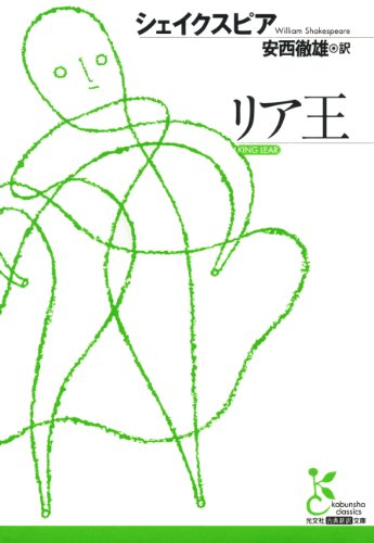リア王 (光文社古典新訳文庫)の詳細を見る