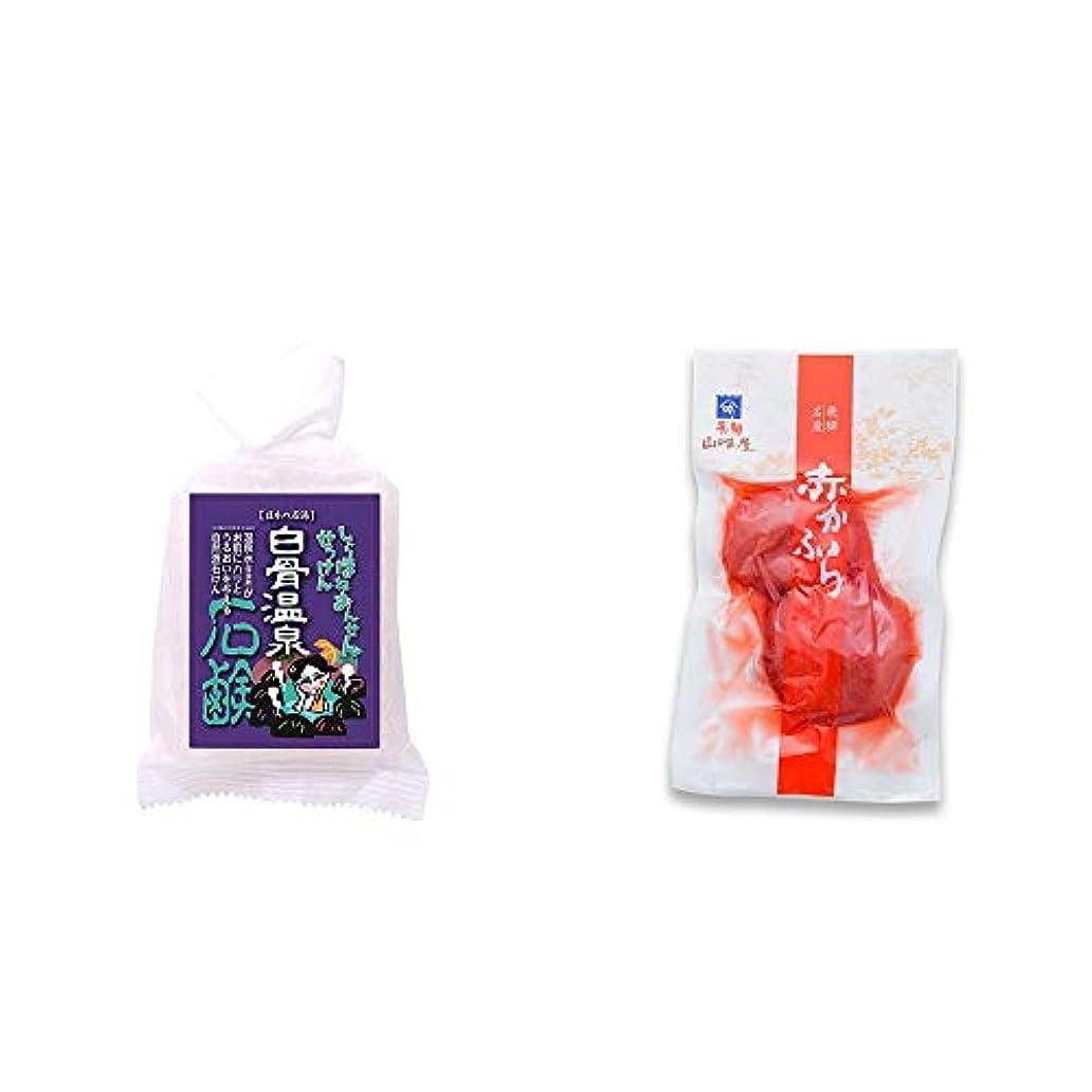 アフリカバランスの前で[2点セット] 信州 白骨温泉石鹸(80g)?飛騨山味屋 赤かぶら【小】(140g)