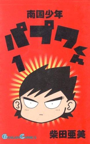 南国少年パプワくん 1 (ガンガンコミックス)
