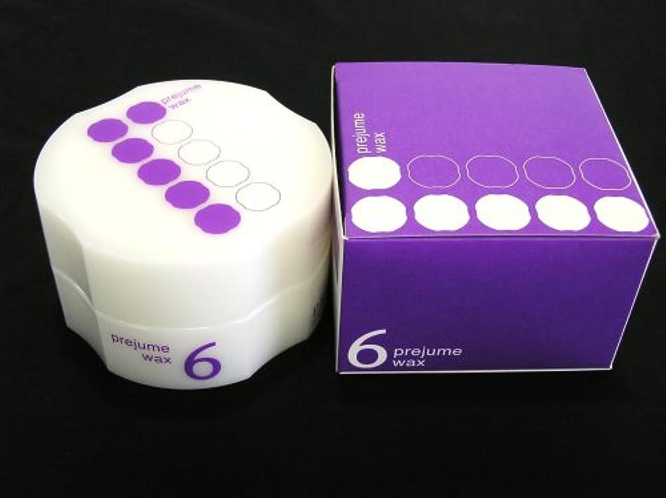 バター療法空白ミルボン プレジュームワックス 6 90g