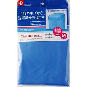 レック 洗濯機カバー M (二層式・全自動式兼...の関連商品2