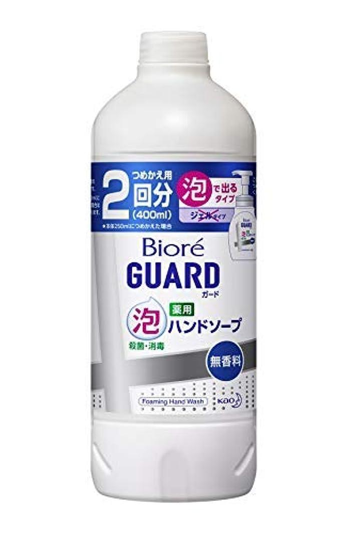 乳白快い良さ花王 ビオレガード 薬用泡ハンドソープ 無香料 詰替 400ml × 10個セット