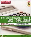 おまかせOFFICE! Excelテンプレート集 経理・財務/経営編