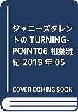 ジャニーズタレントのTURNINGPOINT06 相葉雅紀 2019年 05 月号 [雑誌]: J-GENERATION 増刊
