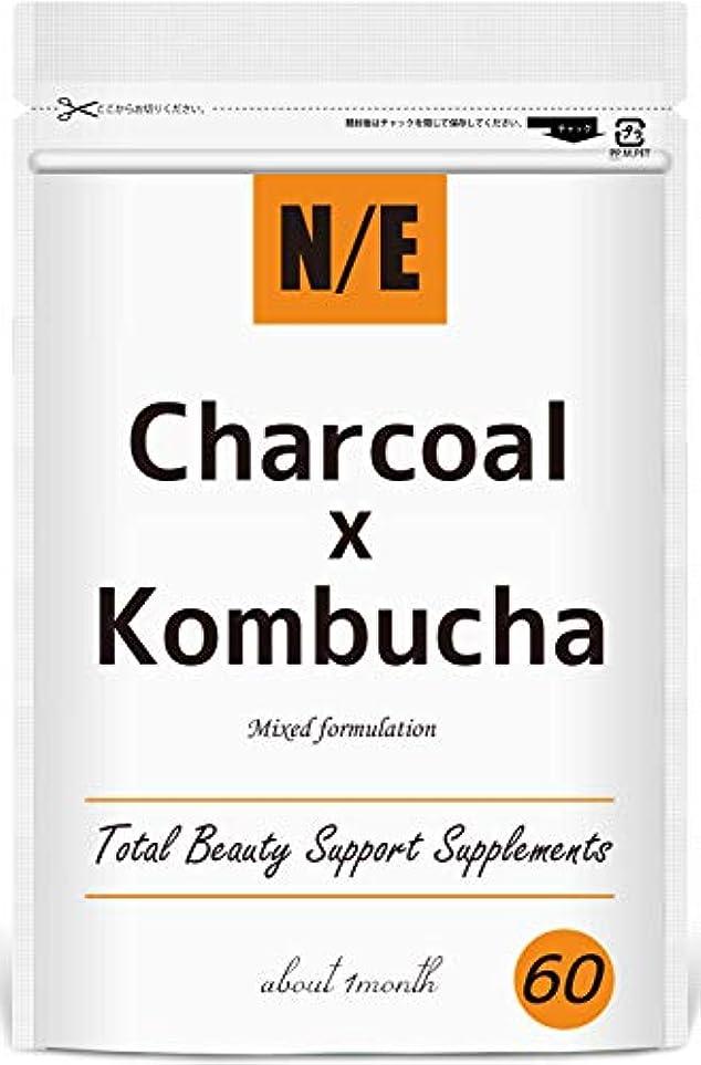 絶滅させるペニーモノグラフCharcoal&Kombucha 炭 コンブチャ チャコール クレンズ ダイエット サプリメント 【60粒約1ヶ月分】