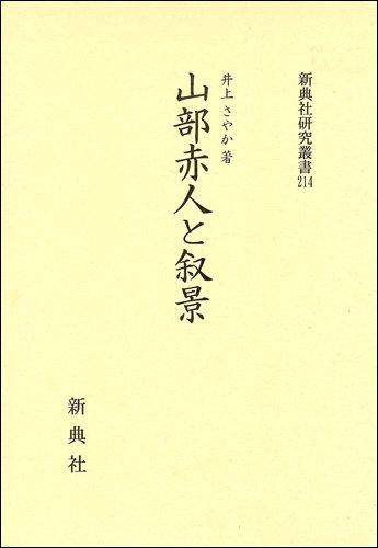 山部赤人と叙景 (新典社研究叢書214)
