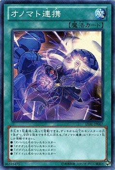 遊戯王 LVAL-JP067-SR 《オノマト連携》 Super