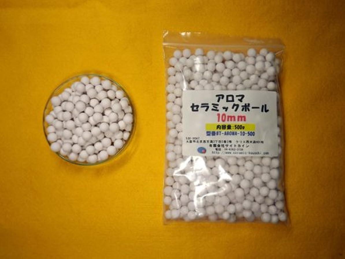 毎回必要性熱意アロマセラミックボール 10mm/500g