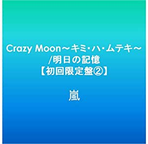 Crazy Moon~キミ・ハ・ムテキ~/明日の記憶【初回限定盤2】