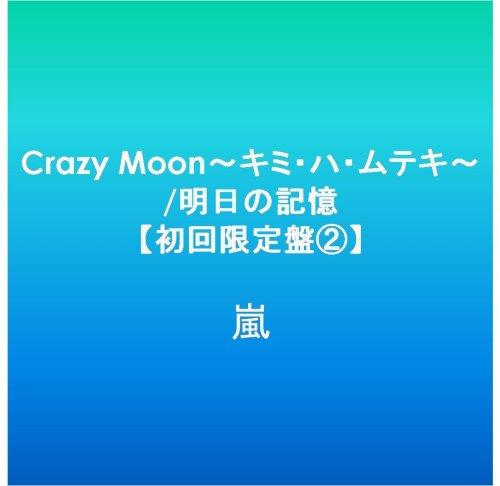 Crazy Moon~キミ・ハ・ムテキ~/明日の記憶【初回限定盤2】の詳細を見る