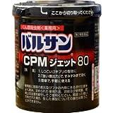 【第2類医薬品】バルサンCPMジェット 業務用 80g