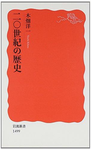 二〇世紀の歴史 (岩波新書)の詳細を見る
