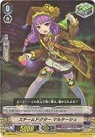 カードファイト!! ヴァンガード/V-EB04/055 スチームドクター マルターツュ C