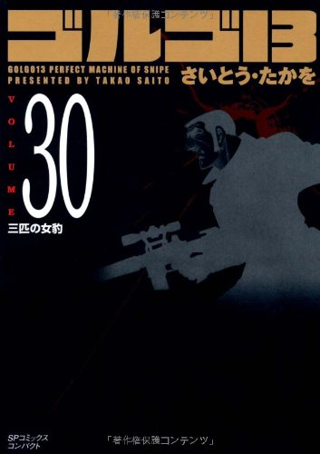 ゴルゴ13 (Volume 30) 三匹の女豹 (SPコミックスコンパクト)の詳細を見る