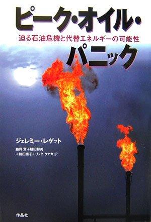 ピーク・オイル・パニック―迫る石油危機と代替エネルギーの可能性の詳細を見る
