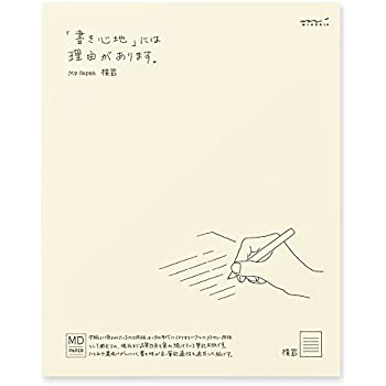 Amazon ミドリ 便箋 きれいな手紙が書ける便箋 お礼状用 20528006
