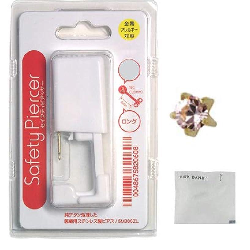 聴く信頼性のある戸棚セイフティピアッサー シャンパンゴールド チタンロングタイプ(片耳用) 5M106WL 6月アレキサンドライト+ ヘアゴム(カラーはおまかせ)セット