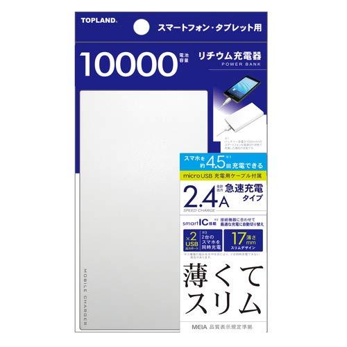 スマートフォンリチウム充電器10000mAH 1個