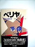 ベリヤ―革命の粛清者 (1978年) (ハヤカワ・ノンフィクション)
