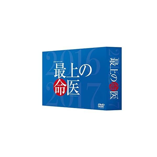最上の命医 スペシャル2016&2017 DVD...の商品画像