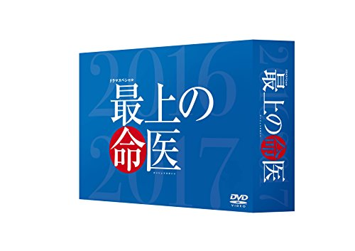 最上の命医 スペシャル2016&2017 DVD-BOX[DVD]